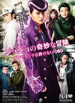《JOJO的奇妙冒险:不灭钻石 第一章》2017年日本动作,奇幻,冒险电影在线观看