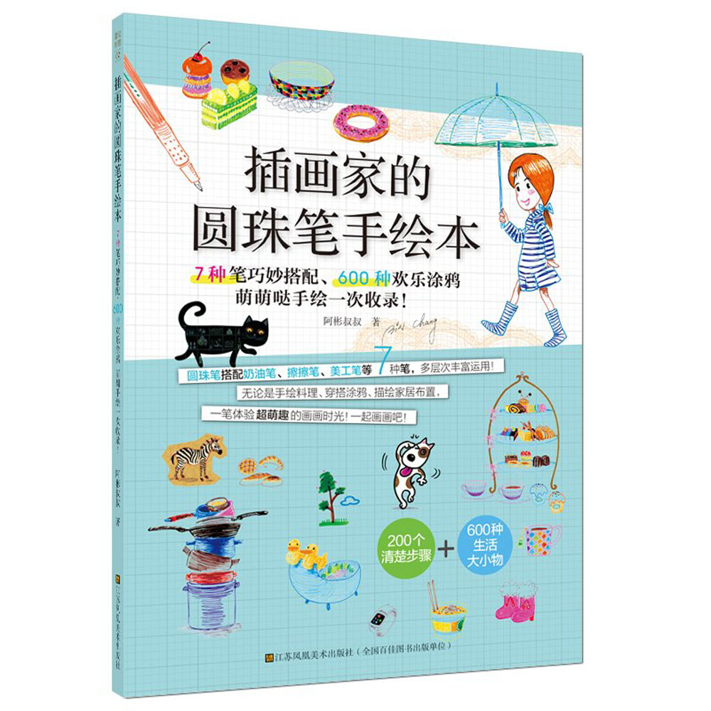 Illustrator's Hand Drawing Book With Ball-point Pen Chinese Art Techniques Painting Book