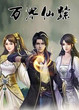 《万界仙踪》2018年中国大陆动画,古装动漫在线观看