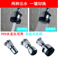Faucet Splash Head Extension Extender Kitchen Shower Water Saving Spin On Filter Nozzle Bubbler Connector