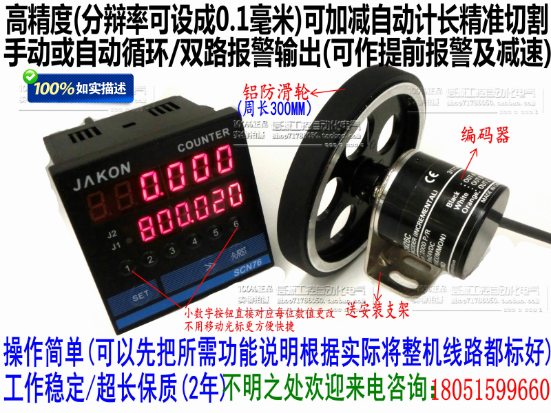 High precision electronic digital display meter meter wheel dual display encoder counter dual control report to the police can add and subtract electronic digital display counter meter meter set
