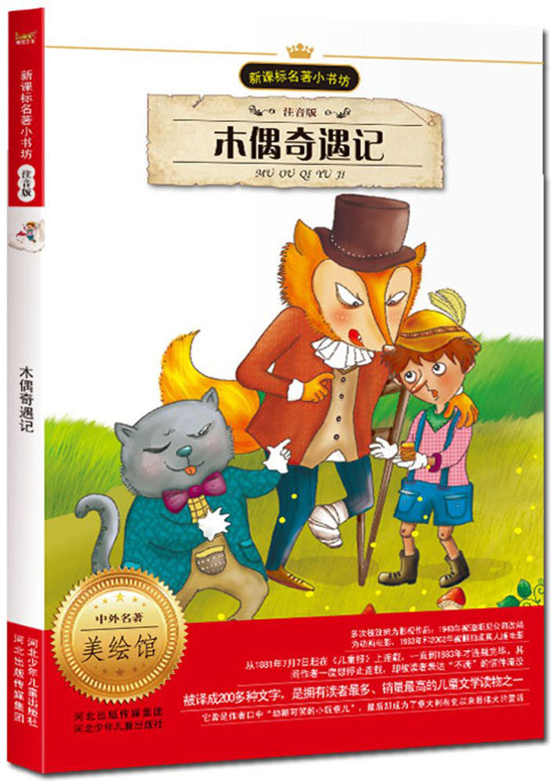 Pinocchio World Classics Literature Book Chinese Easy Phonetic Edition Beginners Reading Bedtime Story Book With Pinyin