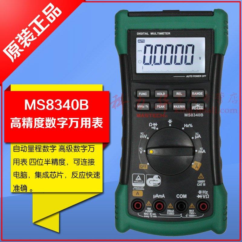 MASTECH MS8340B (MS8240D discontinued) precision smart handheld digital multimeter амортизаторы кони 8240 1215 в москве