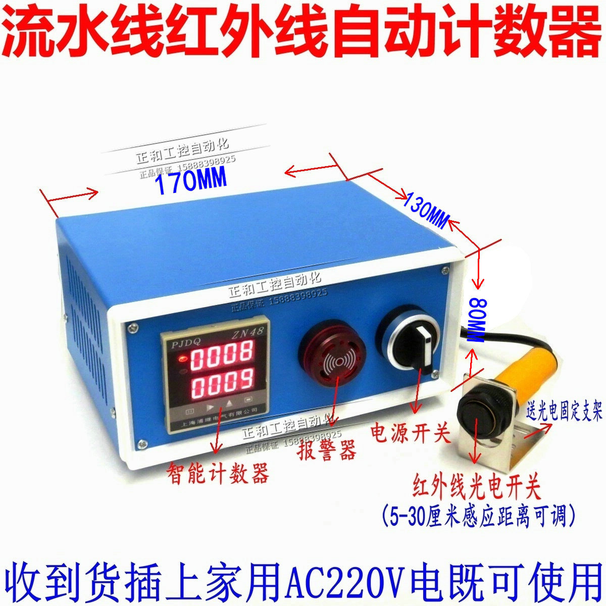 Pipeline Counter ZN48 Infrared Photoelectric Induction Electronic Digital Display Band Alarm Control цена