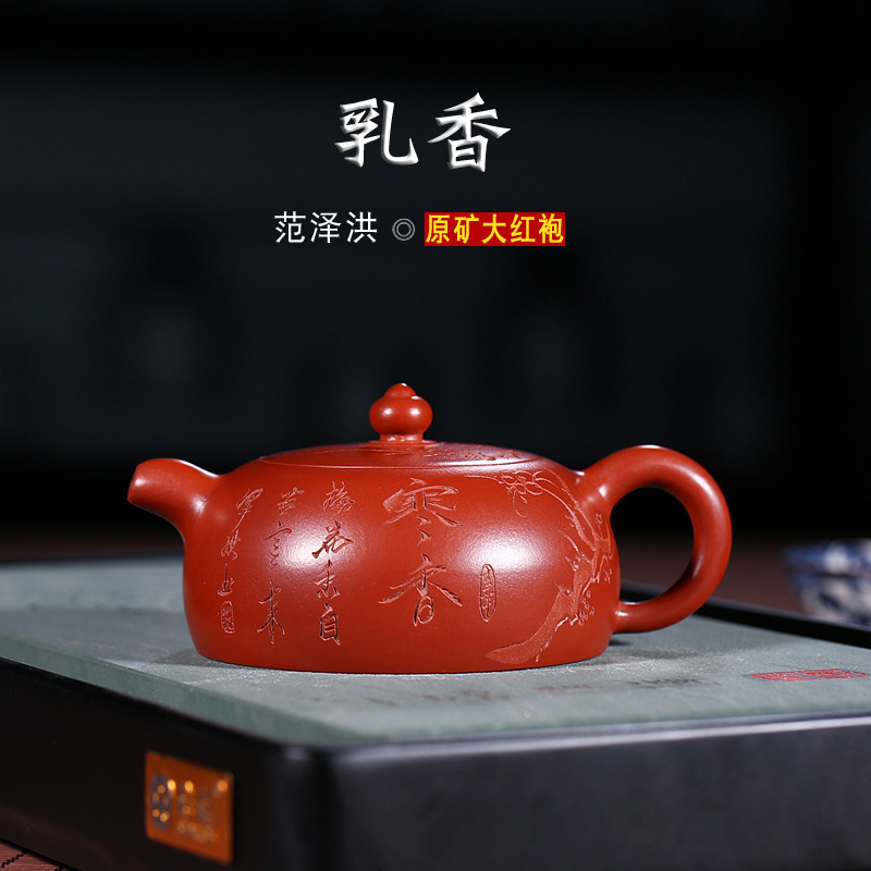 masters full manual undressed ore dahongpao recommended frankincense and half pot of plum blossom contained sweet teamasters full manual undressed ore dahongpao recommended frankincense and half pot of plum blossom contained sweet tea