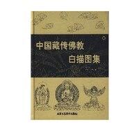 พุทธศาสนาในทิเบตพระพุทธรูปหนังสือภาพวาดจีนวาดเส้นอ้างอิงสั