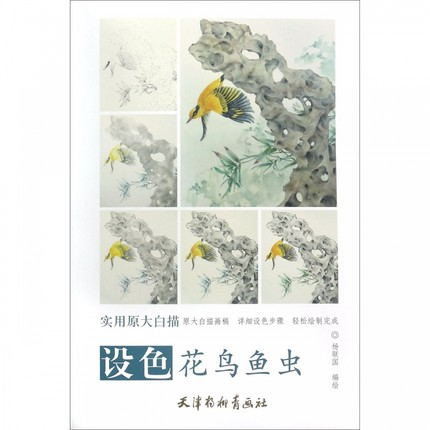 Traditional Chinese Bai Miao Gong Bi Line Drawing Art Painting Book About Flowers, Birds, Fish And Insects