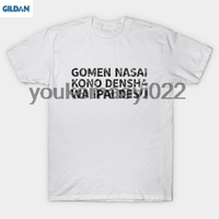 Gildan آسف هذا القطار سيارة مليئة (gomen nasai كونو densha وا ipai ديسو) اليابانية الإنجليزية الأسود t الرجال القميص