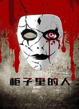 《柜子里的人》2014年中国大陆电影在线观看