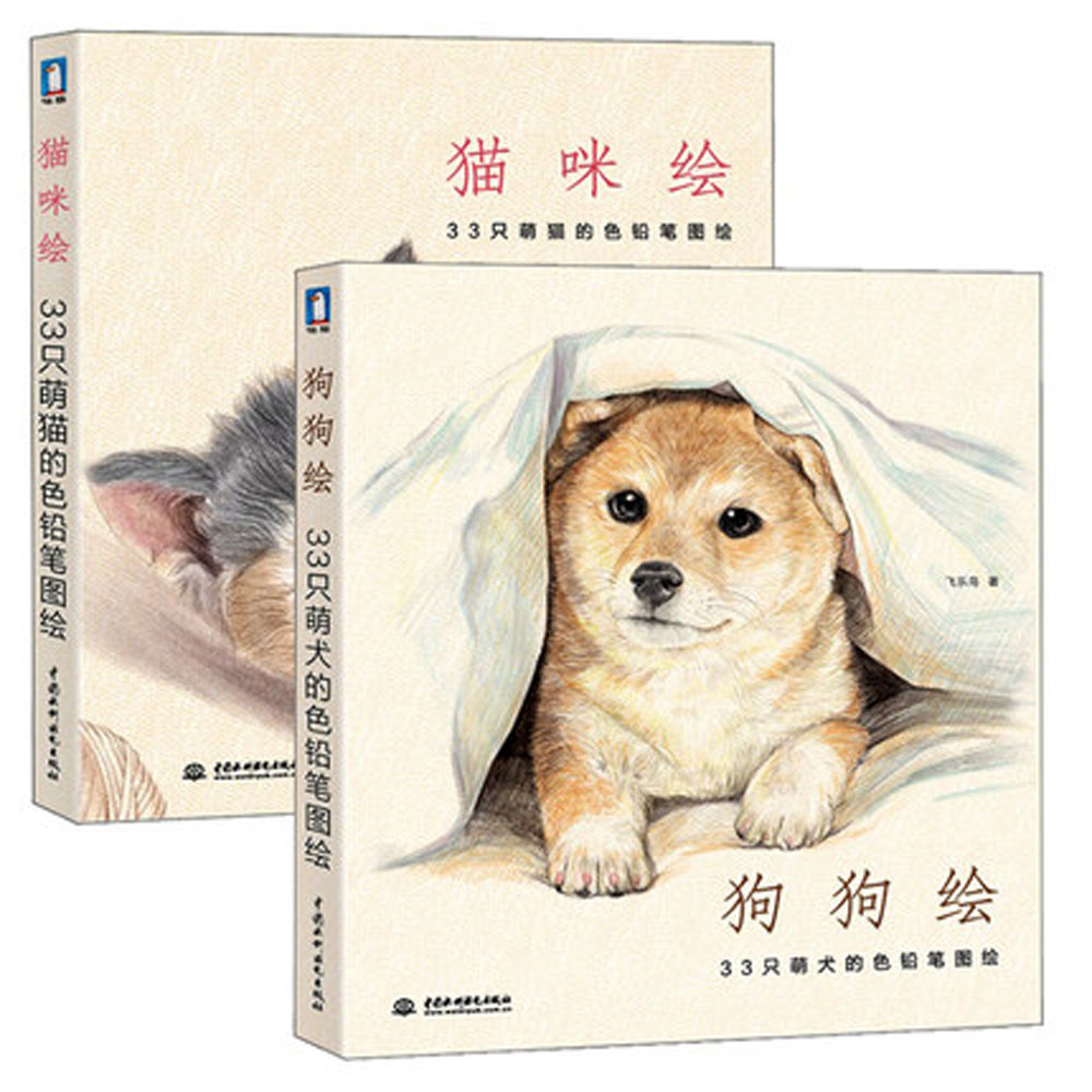 2pcs/set Comic dog cat drawing books for learning paintings Chinese art book animal color pencil painting textbook chinese pencil drawing book 38 kinds of flower painting watercolor color pencil textbook tutorial art book