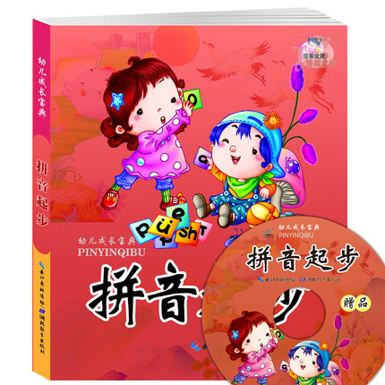 Chinese Pinyin ,Learning Pin Yin Book Chinese Mandarin Basis Language Learning Textbook with CD chinese language learning book a complete handbook of spoken chinese 1pcs cd include