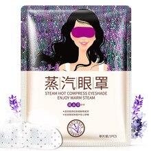 5pcs BIOAQUA Lavender Oil Steam Eye Mask Face Care Skin Dark