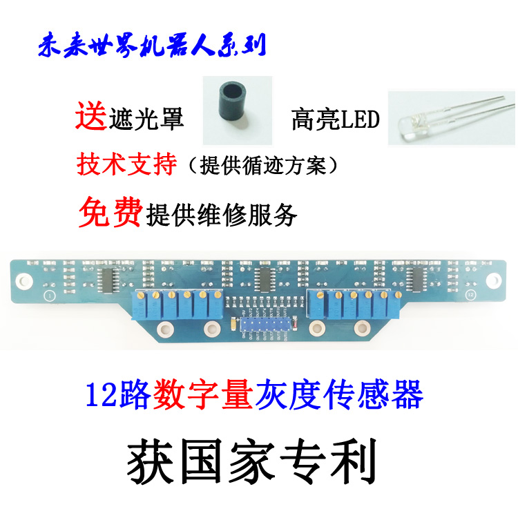 12-channel Digital Tracing Sensor, Gray-scale Patrol Module for Photoelectric Line-finding Color Recognition Robot12-channel Digital Tracing Sensor, Gray-scale Patrol Module for Photoelectric Line-finding Color Recognition Robot