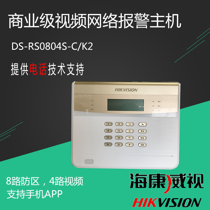 Fast Delivery Free Shipping Hikvision Commercial-grade Video Network Alarm Host DS-RS0804N-C/K2 Anti-theft System