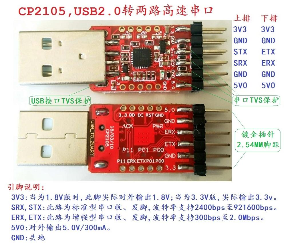Fast Free Ship 5PCS CP2105 Module Exceed CP2102 USB Turn Dual Serial Port Module UART USB TO TTL STC Download Development Board