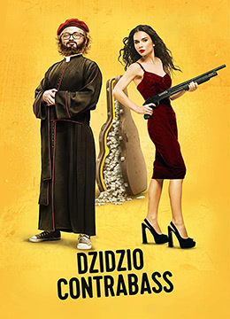 《疯狂四人行》2017年乌克兰喜剧电影在线观看