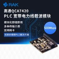 LX200V30 PLC 광대역 전원 모듈 QCA7420 트위스트 페어 동축 케이블 인터페이스