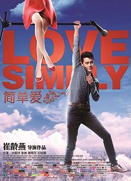 《简单爱》2014年中国大陆爱情电影在线观看