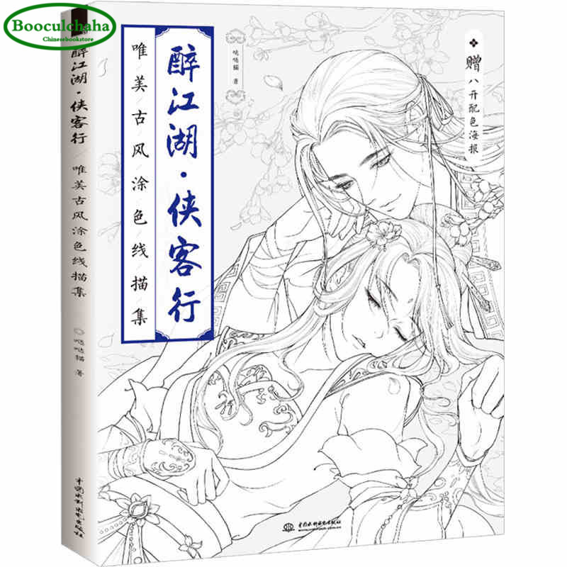 2018 Yeni Kılıçlı Tasarrufu Dünyaçin Antik Güzel Erkek Boyama Kitabı Kalem Hattı çizim