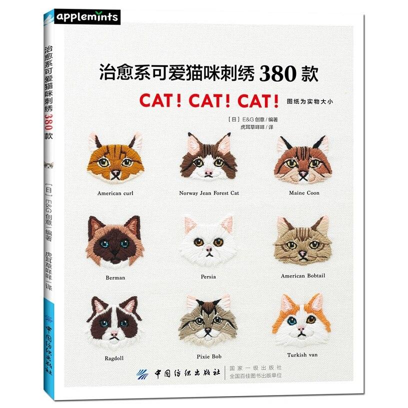 Nuevo lindo gato bordado 380 patrones japonés hecho a mano ganchillo ...
