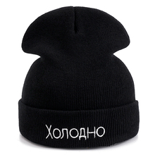High Quality Russian Letter Cold Cotton Casual Beanies For M