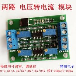 Мультиплекс двухконтурная Напряжение передачи ток два в два из 0-3.3 В/5 В/10 в/15 В конвертер 4-20ma передатчик