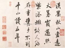 caligraphy traditional Chinese painting Chinese characters Mr. Mifu masterpiece reproduction canvas painting fish butterfly china chinese traditional patterns painting tattoo reference book