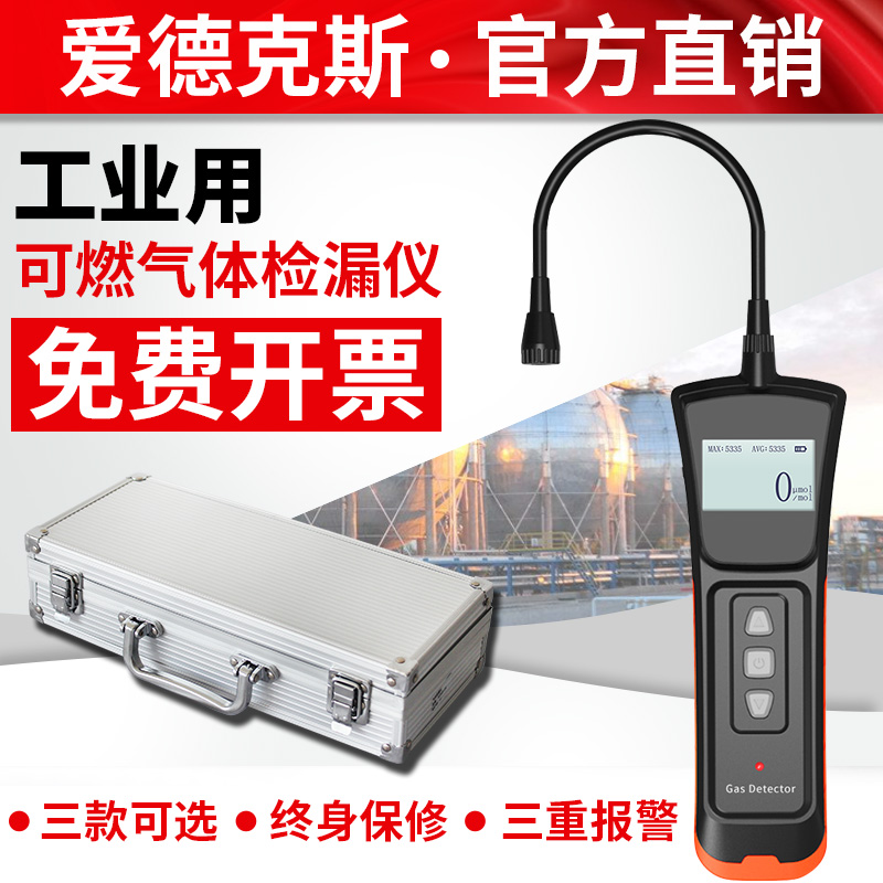 Combustible Gas Detector Alarm Gas Leak Natural Gas Leak Detector Liquefied Gas Portable gas gas ga340ewjnl74