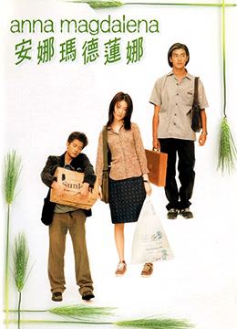 《安娜玛德莲娜》1998年香港喜剧,爱情电影在线观看