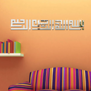Newly Muslim Islamic Posters 3D Acrylic Mirror Wall Border Wall Art Vinyl Decals Sticker for House Decoration 7