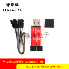 Panel automatic STC download line MCU programmer USB to TTL free manual cold start STCISP fully isolated