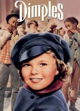 《涟漪》1936年美国家庭,歌舞电影在线观看