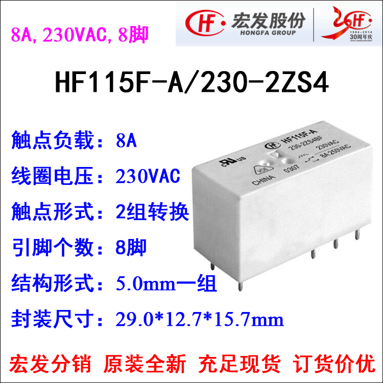 AC relay HF115F-A/230-2ZS4 AC 230V coil 8A two group conversion 8 feet