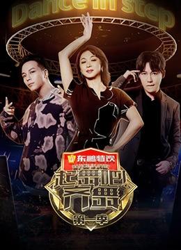 《起舞吧!齐舞》2019年中国大陆运动,真人秀综艺在线观看