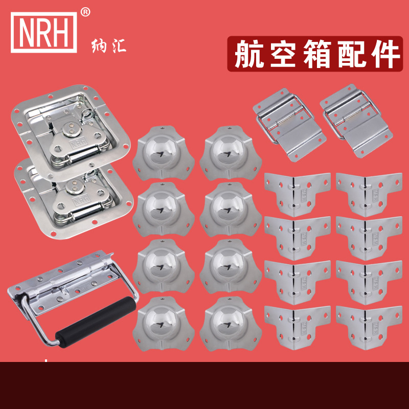 NRH air box parts Luggage accessories Aluminum box parts Tool kit accessories Storage box parts цена