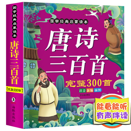 Three hundred Tang Poems with pin yin and colorful picturesThree hundred Tang Poems with pin yin and colorful pictures