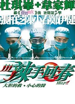 《辣手回春》2000年香港喜剧电影在线观看