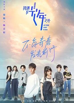 《初遇在光年之外》2018年中国大陆剧情,爱情电视剧在线观看