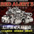 Red Alert 10 sheets Super difficult challenge 3D Metal assembling model apocalypse tank puzzle Toy collection Decoration