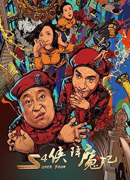 《S4侠降魔记》2018年中国大陆喜剧电影在线观看