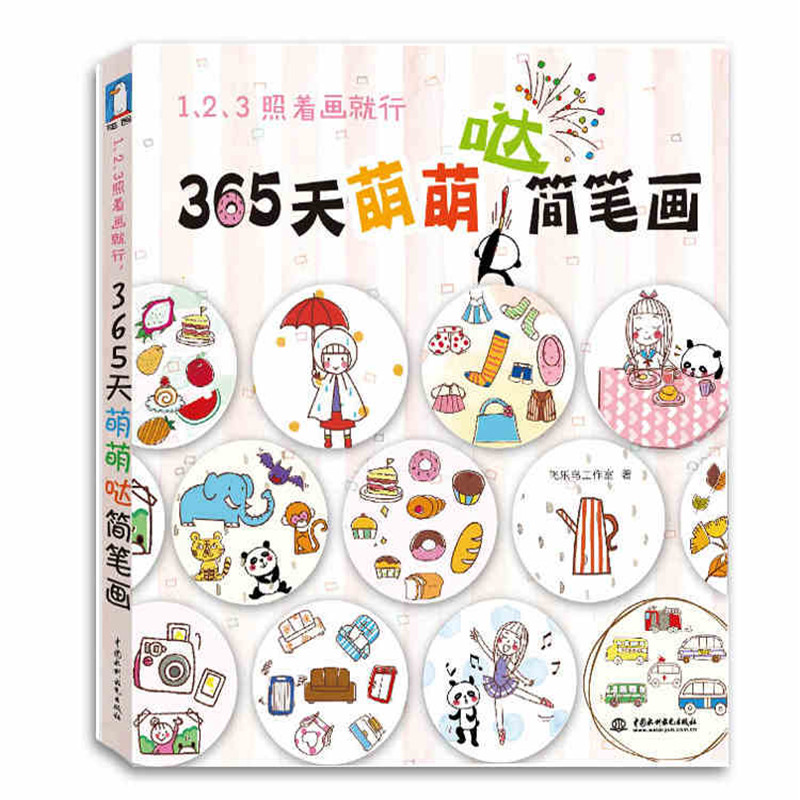 2017 New Adult pencil book Stick figure cute Chinese painting textbook easy to learn drawing books by Feile Bird Studios new arrival children baby pencil stick figure book cute chinese painting textbook easy to learn drawing 5000 pattern books