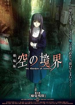《空之境界 第三章 痛觉残留》2008年日本动画动漫在线观看