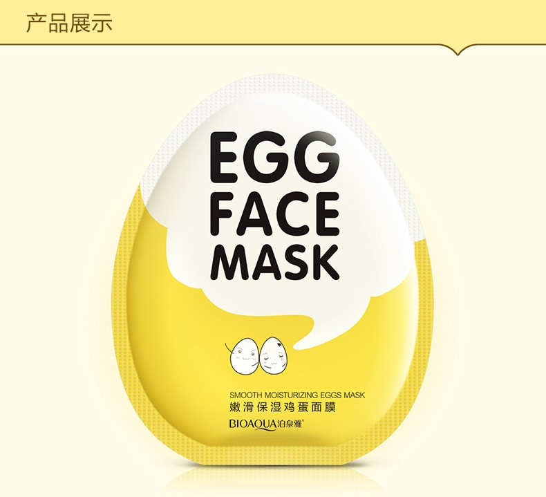 BIOAQUA Egg Facial Masks Oil Control Brighten Wrapped Mask Tender Moisturizing Face Mask  Skin Care moisturizing mask 13
