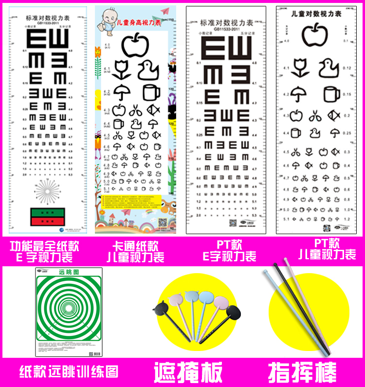 Visual Acuity Chart Standard Childrens Home Cartoon Version Of The E Type C Adult Visual Acuity Test Gb Acuity Chart