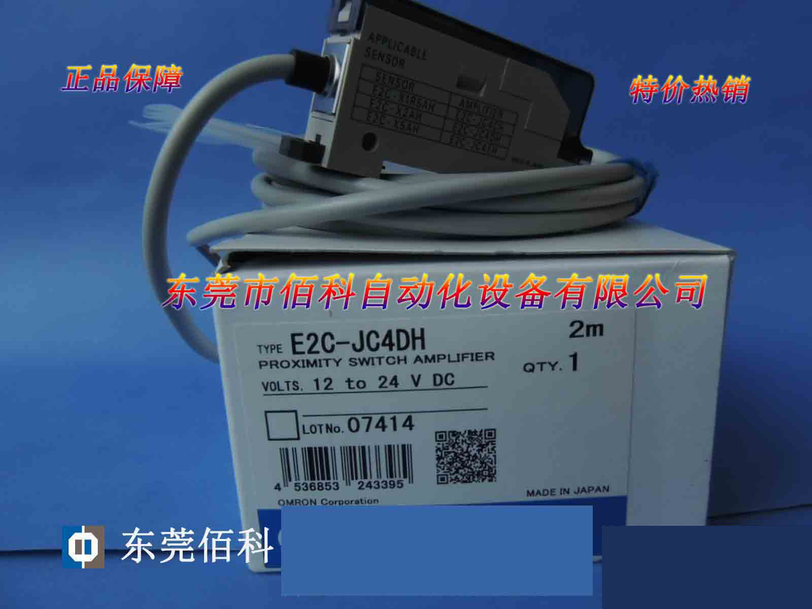 New original OMRON photoelectric switch E2C-JC4DH 2MNew original OMRON photoelectric switch E2C-JC4DH 2M