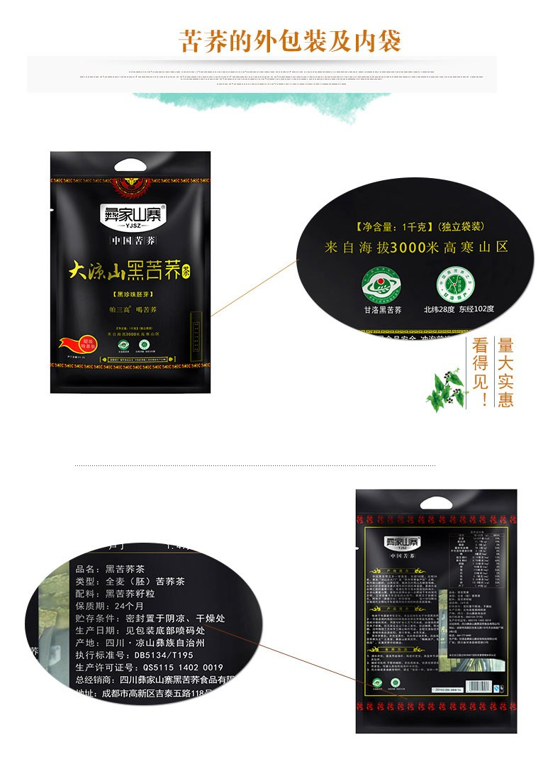 C-TS043 Black Buckwheat Tea black tartary buckwheat plantule full tea 1000g
