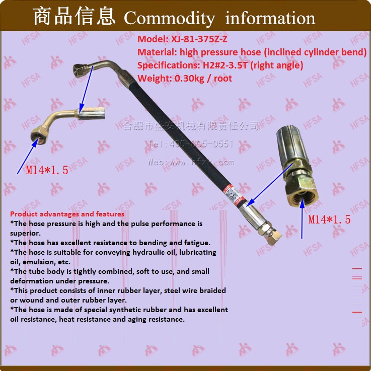 Части вилочного погрузчика гидравлические трубы шланг высокого давления (наклонный изгиб цилиндра) Heli H2 #2 3,5 T локоть