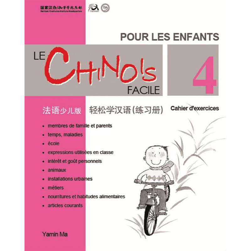 Chinese Made Easy for Kids 1st Ed French - Simplified Chinese Version Workbook 4 By Yamin Ma Chinese Study Books for Children цена