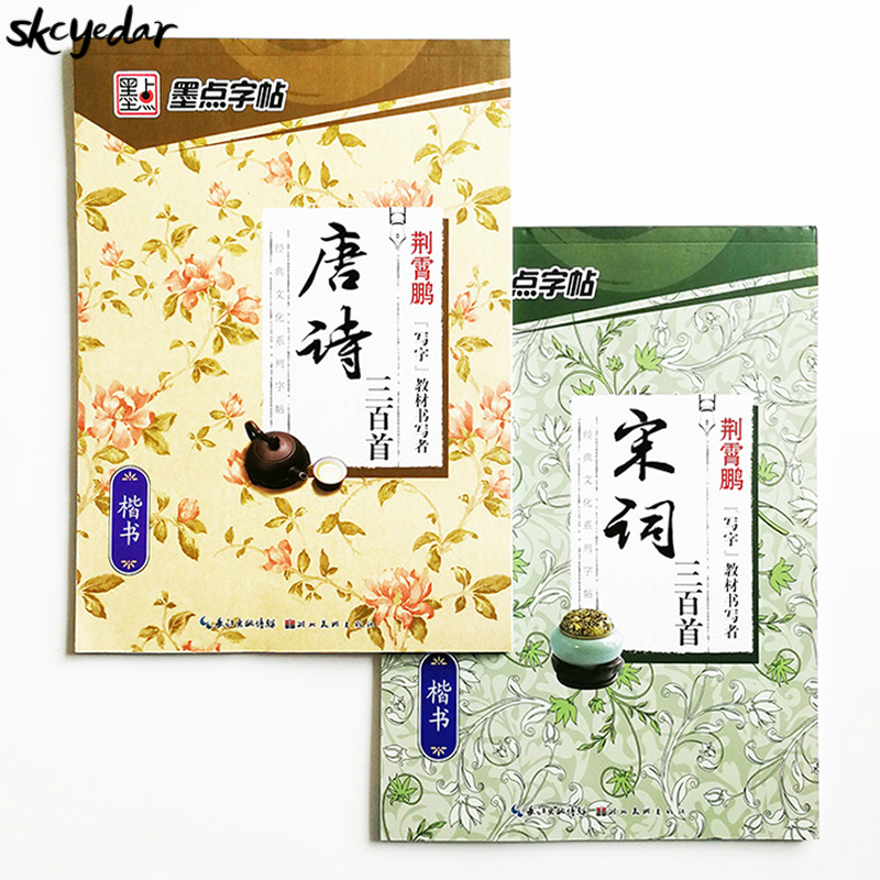 2Pcs/set Pen Chinese Calligraphy Kaishu Copybooks Tang Poem&Song Ci Chinese Characters Exercise Books By Jing Xiaopeng