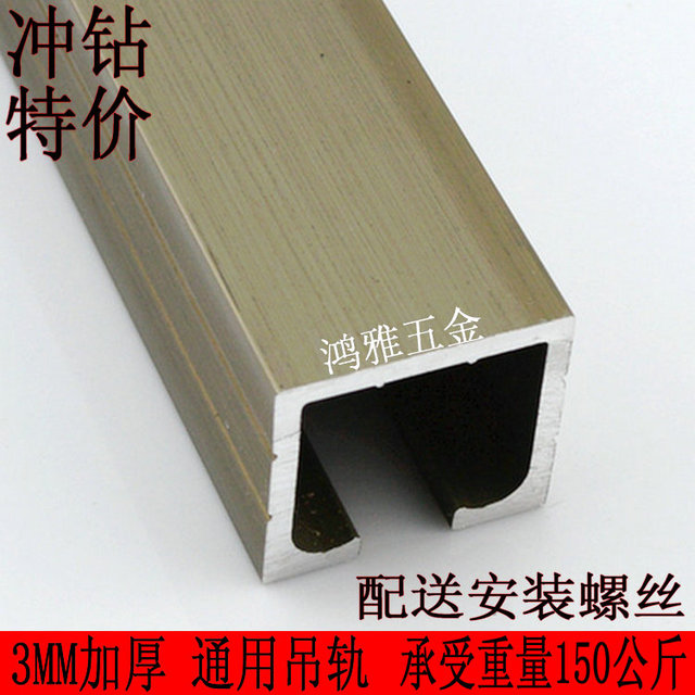 Thick Sliding Door Rail Glass Hanging Track Groove